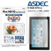 Fire タブレット フィルム 液晶 反射防止 ギラつき防止 指紋防止 気泡消失