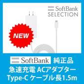 ■商品特長  ・SoftBank公式ACアダプタ ・従来の1.5倍のスピードで充電が可能   (※従...