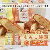 【レモンもみじ】 口当たり滑らかな白餡と広島特産レモンの酸味のハーモニーをお楽しみいただけます。  ...