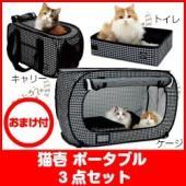 猫壱 いざという時のために!ポータブル3点セット (トイレ(黒)・キャリー(黒)・ケージ(黒))