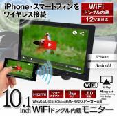 WiFiドングル内蔵10.1インチオンダッシュモニター  HDMIおよびRCA、VGAに対応した入力...
