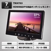 MAXWIN 7インチ IPS液晶 オンダッシュモニター マックスウィン TKH703  ●1024...