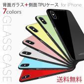 iPhoneX ケース iPhone8 iPhone7 アイフォン スマホケース 強化 背面 ガラス...