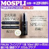 [商品名]:スカルプエッセンス配合育毛剤 FINJIA フィンジア