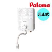 パロマ ガス瞬間湯沸かし器 型式:PH-5BV 都市ガス12A/13A用 LPガス用 元止め式 5号...