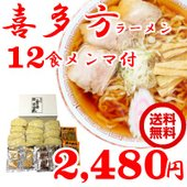 定番の味をご自宅用で。平打ちの多加水熟成麺とあっさりとしたなかにもコクのある醤油スープと味噌スープの...