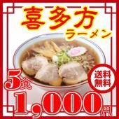 定番の味をまずはお試し!なんと5食(スープ付き)が送料無料1000円で買えちゃんうんです。醤油味、味...