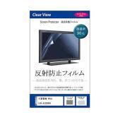 メディアカバーマーケット 三菱電機 REAL LCD-A32BHR9 [32インチ(1366x768...