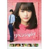 『リベンジgirl』(2017年製作、桐谷美玲、鈴木伸之、清原翔、馬場ふみか、竹内愛紗)の映画パンフ...