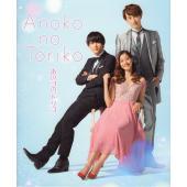 『あのコの、トリコ。』(2018年公開/吉沢亮、新木優子、杉野遥亮)の映画パンフレットです。  【サ...