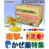 【衝撃の風邪薬特集...お一人様のご購入数に制限アリ!!】  ビタトレール ゴールドA微粒は、アセト...