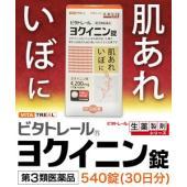 ビタトレール医薬品シリーズのヨクイニンはスゴイ! 生薬と漢方薬の分野の有名メーカーである、あの本草製...