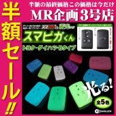 【商品名】 タント スマートキーカバー ダイハツ スマートキーケース ダイハツ タント LA600 ...