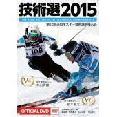 主題:「技術選2015」OFFICIAL DVD 副題:第52回全日本スキー技術選手権大会 The ...