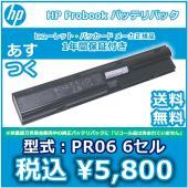 型番:PR06 バッテリパック P/N:633805-001 容量:4300mAh (47Wh) 状...