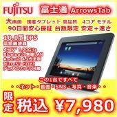 型番:富士通 Arrows Tab M504/HA4  CPU:4コア 1.20GHz サクサク動き...