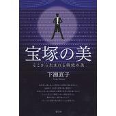 【発売日】2019年1月31日発売予定  宝塚歴50年の著者が、男役という性を超越した美に心酔し、「...