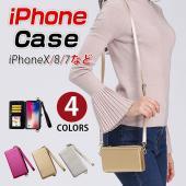 当店の新商品ご紹介いたします! iPhoneX/iPhone8/8plus/iPhone7/7Plu...