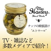 【ギフト】【MY HONEY(マイハニー)公式】ナッツの蜂蜜漬け エトワール L200g 非加熱はち...