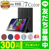 【対 応】Lenovo TAB2 TAB3 TAB4  [ SIMPLE CASE] 良質素材 【材...
