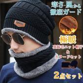 これからの季節のコーデには欠かせない! 便利なアイテムのニット帽とマフラーのセットです♪   ■サイ...
