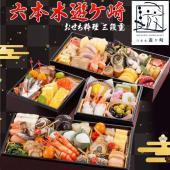 古き良き和の味わいをメインに、豪華50品ものおせち料理目を三段のお重に詰め合わせた、日本料理店「六本...
