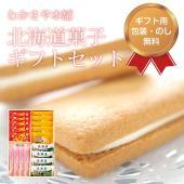『内容』 恋の街 さっぽろ / 4個 、 じゃがバター クッキー / 5個 、 北海道 ミルク クリ...