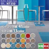 ◆41色のカラーにラインバージョン16柄 ◆並べて置くだけカーペットタイル  ◆原着ポリプロピレン ...