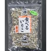 長崎近海で獲れたかたくちいわしの稚魚を、水揚げしてすぐに茹で上げ、乾燥させました。食べるいりこ、ま...