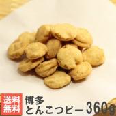九州福岡の名物、とんこつラーメンをイメージして作りました。 一口食べると複雑で濃厚な豚骨ラーメンの味...
