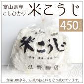 創業100年、富山県の法野麹店。 昔ながらの手法で生麹を作っています。 ビタミン、酵素がたっぷり!!...