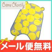 Creme Chantilly(クリーム シャンティ)は、日本製の優しい素材とシンプルなデザインが子...