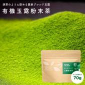 有機JAS認定鹿児島県産玉露の粉末茶。  ぼかし栽培(有機農法)によって育てられた旨みのある玉露を使...