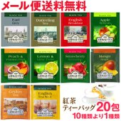 11種類から1種類をお選びください♪  紅茶 お茶 フルーツティ 果物 ahmad tea  紅茶 ...