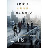 7時36分 人類消滅 残された7人―謎の人類消滅により、世界にはたった7人が残された―衝撃のラストが...