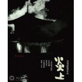 [角川シネマコレクション 10月度(2) 市川崑3作品 4K Master Blu-ray] 市川崑...