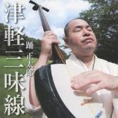 前作「津軽5大民謡」から半年足らず、踊正太郎が早くもメジャー第2弾となる新作を発表! オリジナル曲を...