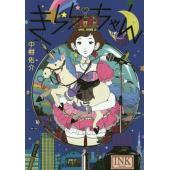 中村佑介と人気アーティスト11人が紡ぐ30のストーリー。