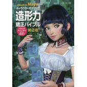 美麗キャラ作りに、ポートフォリオに、モチベアップに効く1冊!最終目標はキミのオリジナルのキャラクター...