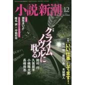 【特集】 ●クライムノヴェルに耽る   ―現実世界では決して許されない犯罪も、小説の中ならば誰憚る ...