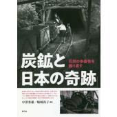戦後日本を作り出した炭鉱の歴史と現在を、企業・自治・家族・女性・産業遺産などの視点から浮き彫りにし、...