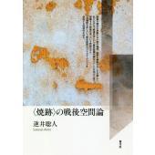 焼跡や闇市を表象する小説や映画、批評を検証することを通して、私たちがもつ戦後日本という歴史認識や国土...