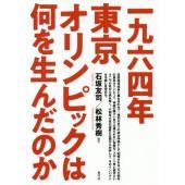 高度経済成長と重ね合わせて、強烈なまでの成功神話として記憶される一九六四年の東京オリンピック。神話の...
