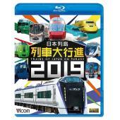 日本各地で活躍する列車が続々登場する人気シリーズの2019年版。新幹線や特急、蒸気機関車はもちろん、...