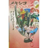 ■ジャンル:料理・趣味・児童 地図・旅行記 ■出版社:トラベルジャーナル ■出版社シリーズ: ■本の...