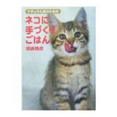 ■ジャンル:女性・生活・コンピュータ 猫の本 ■出版社:ブロンズ新社 ■出版社シリーズ: ■本のサイ...