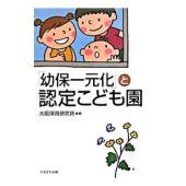 ■ジャンル:教育・福祉・資格 学校教育 ■出版社:かもがわ出版 ■出版社シリーズ: ■本のサイズ:単...