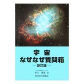 ■ジャンル:産業・学術・歴史 天文学 ■出版社:朝陽会 ■出版社シリーズ: ■本のサイズ:単行本 ■...