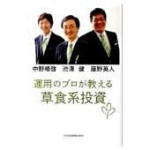 ■ジャンル:ビジネス 株 ■出版社:日本経済新聞出版社 ■出版社シリーズ: ■本のサイズ:単行本 ■...