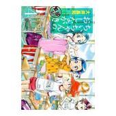 ■ジャンル:青年 ■出版社:竹書房 ■掲載紙:バンブー・コミックス ■本のサイズ:変型版 ■発売日:...